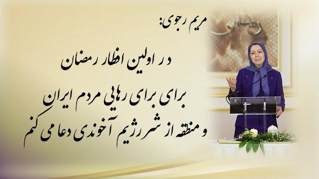 ایران-پیام تبریک مریم رجوی در نخستین افطار رمضان با مادران شهیدان و جمعی از اعضا و حامیان مقاومت19 خرداد, 139