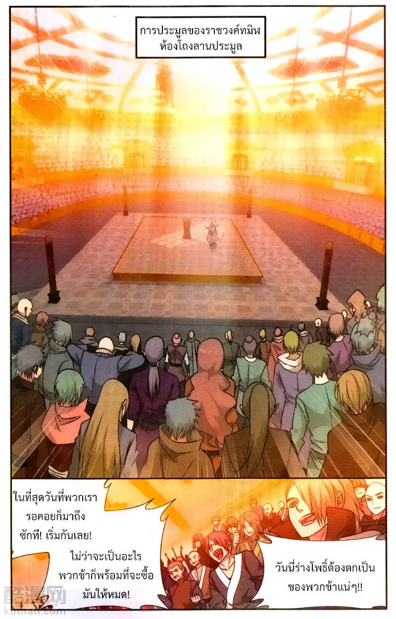อ่านการ์ตูน Doupo Cangqiong 195 ภาพที่ 6