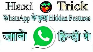 whatsapp-hidden-tricks