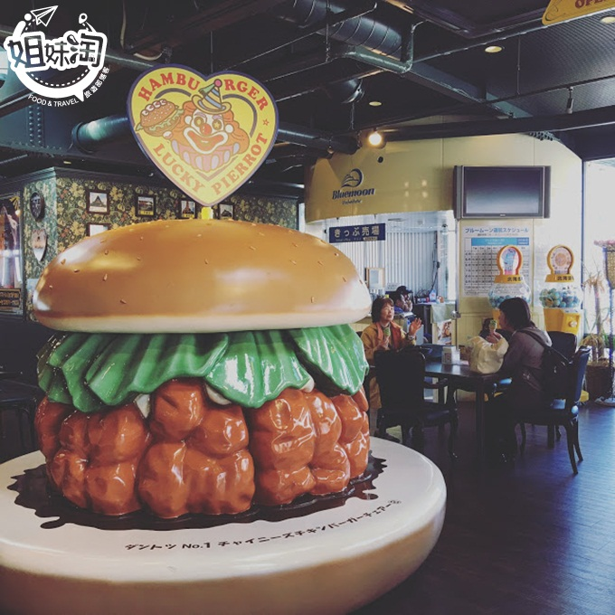 小丑漢堡北海道函館