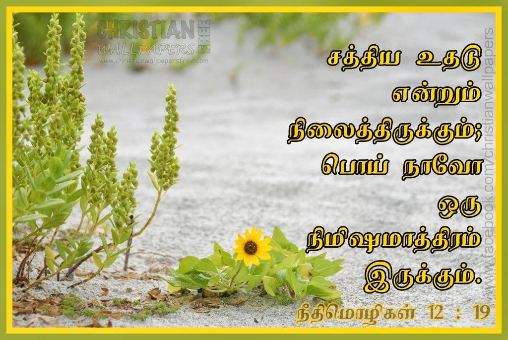 tamil vasanam