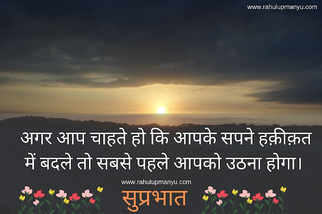 good morning msg in hindi