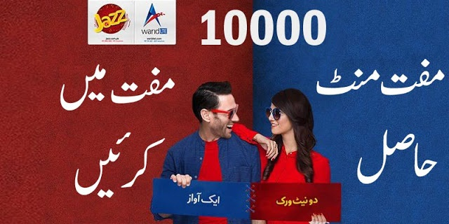 Get 10000 Jazz and Warid Free Minutes - IT Classes Online