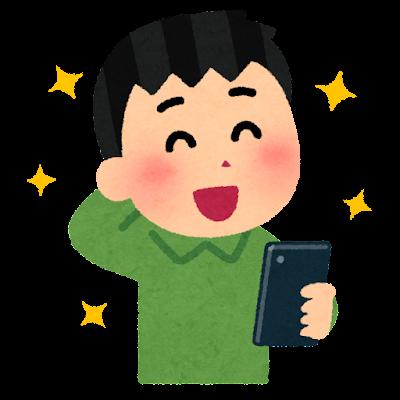 スマートフォンを持って照れる人のイラスト(男性)