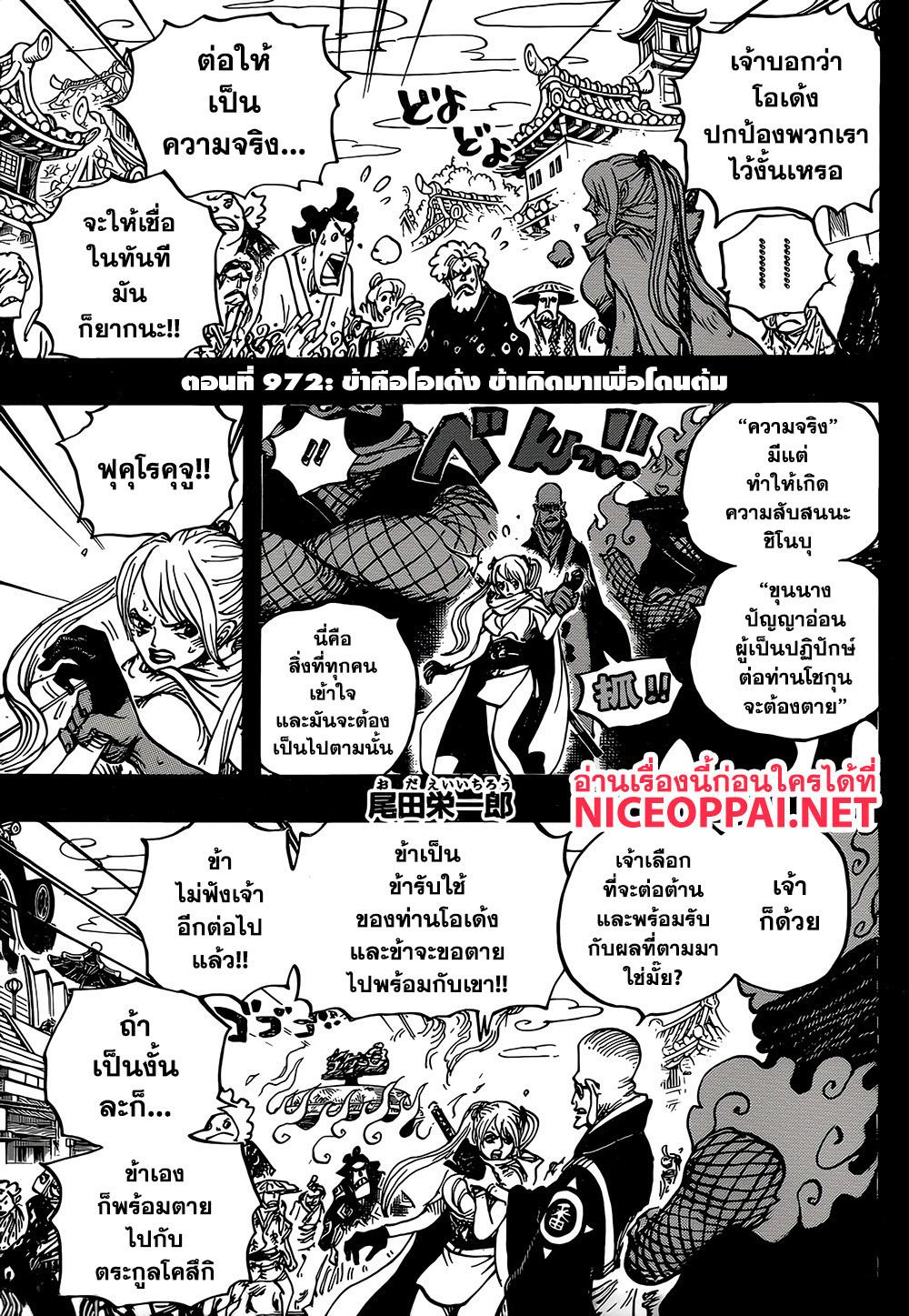 อ่านการ์ตูน One Piece ตอนที่ 927 หน้าที่ 3
