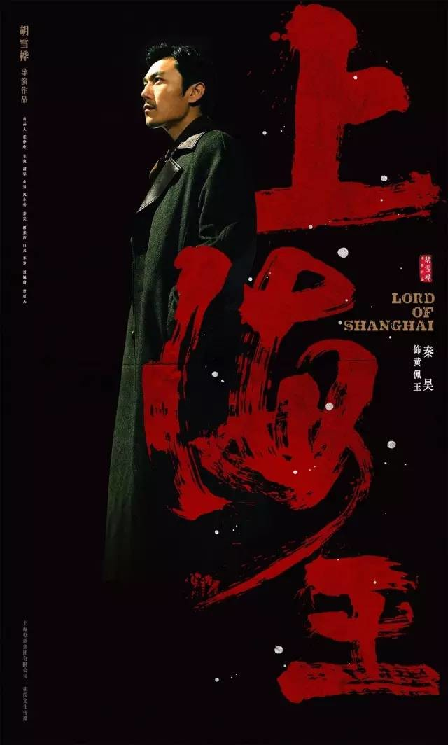 Lord of Shanghai