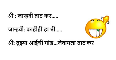 marathi jokes in hindi