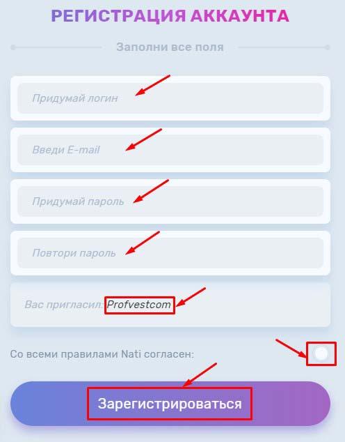 Регистрация в Crypto Nati 2