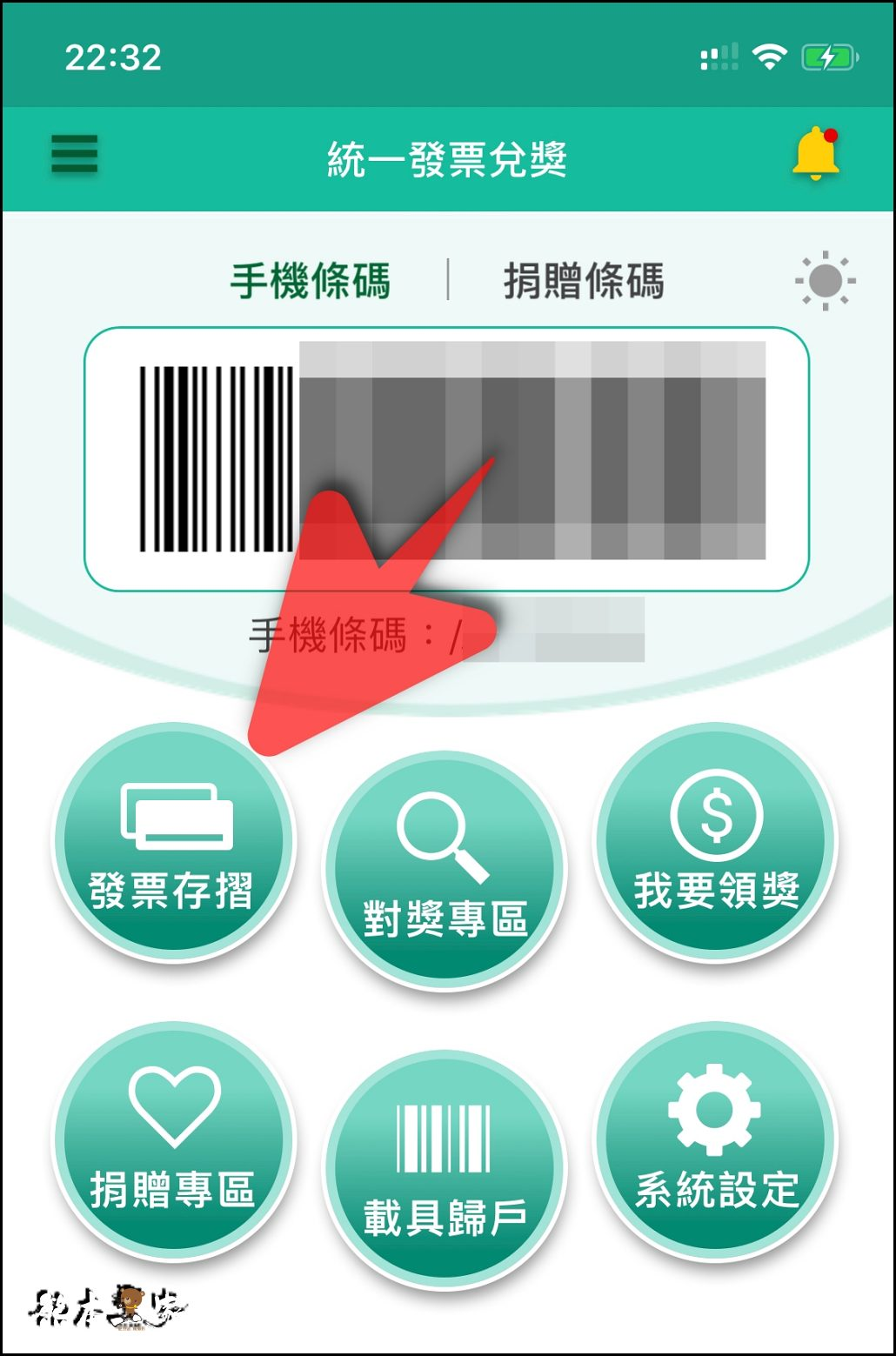 如何一次設定好蝦皮電子發票載具便永久歸戶到自己手機條碼載具之完整教學