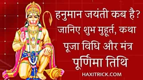 Hanuman Jayanti Kab Hai 2021 Date Mahurat Pooja Vidhi