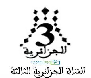 القناة الجزائرية الثالثة الارضية