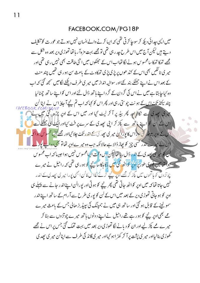 Urdu Sex Story In Urdu Fonts 56