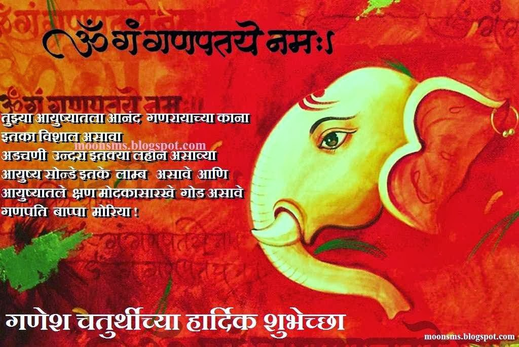 Ganesh Chaturthi SMS Marathi Wishes Greetings text message 2014 in Marathi with gif animated animation images picture HD wallpaper scraps graphicsगणेश चतुर्थीच्या हार्दिक शुभेच्छा