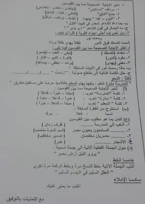 تحميل امتحان لغة عربية للصف الرابع الابتدائي ترم أول 2019ادارة الزيتون التعليمية