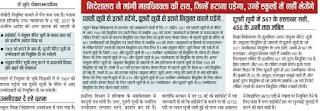Haryana JBT combined merit list news