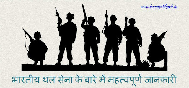Important Information about the Indian Army