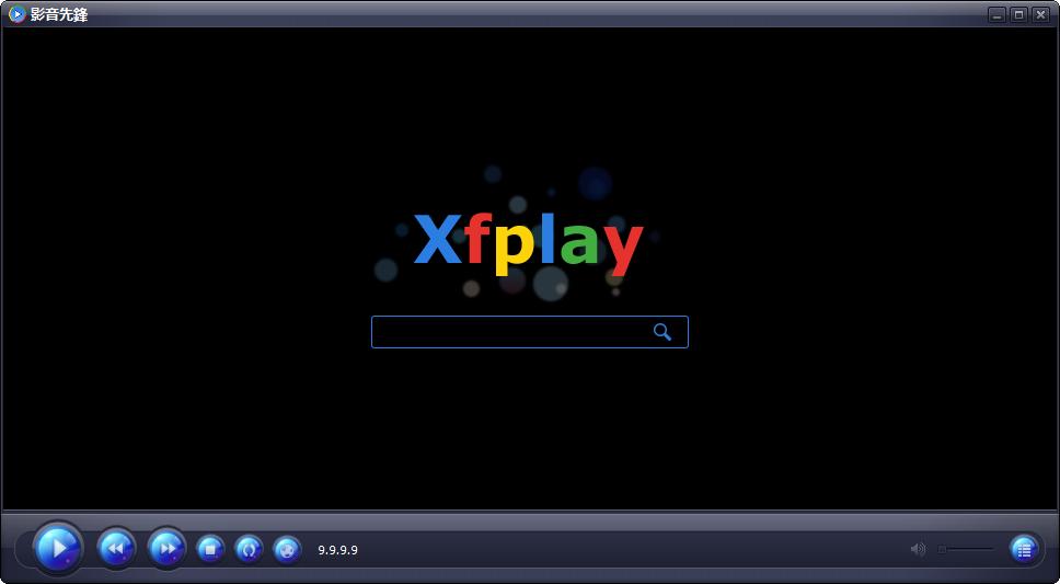 影音先鋒 xfplay 軟體介紹與使用說明