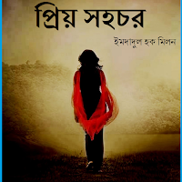 Priyo Sohochor by Imdadul Hoque Milon