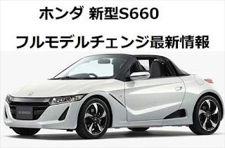 ホンダ新型S660 最新フルモデルチェンジ情報