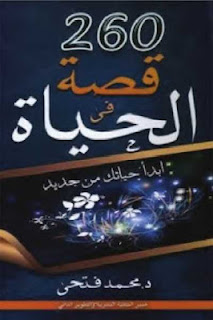 تحميل كتاب 260 قصة في الحياة pdf محمد فتحي