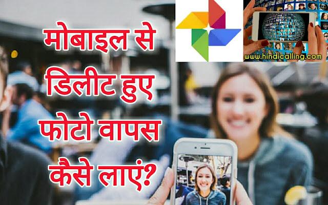 मोबाइल फोन से Deleted Photos Restore कैसे करें? Hindi Calling