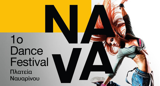 Φεστιβάλ χορού, στην πλατεία Ναυαρίνου, από το ΕΕΘ.