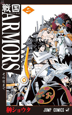 戦国ARMORS raw zip dl