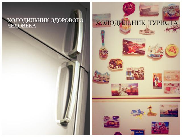 Холодильник здорового человека / Холодильник туриста