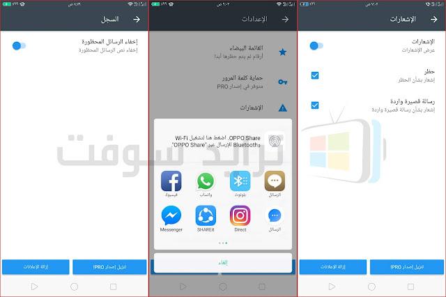 برنامج حظر المكالمات والرسائل أخر اصدار للموبايل