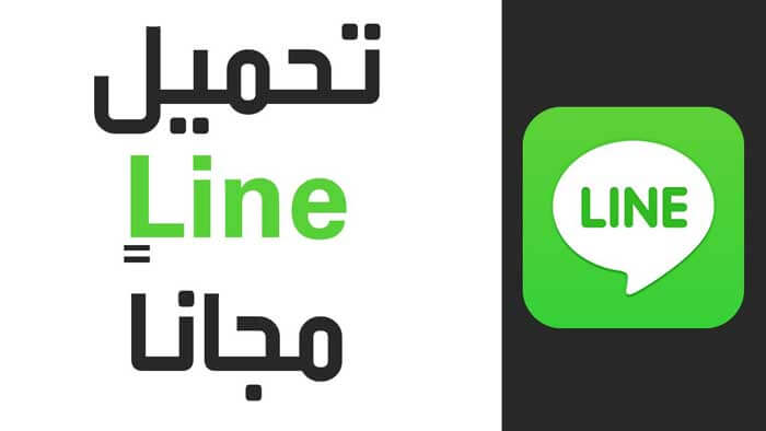 برنامج لاين LINE للكمبيوتر
