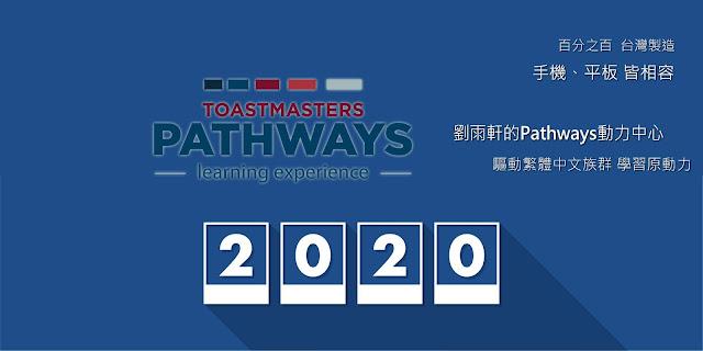 劉雨軒 的 Pathways 動力中心