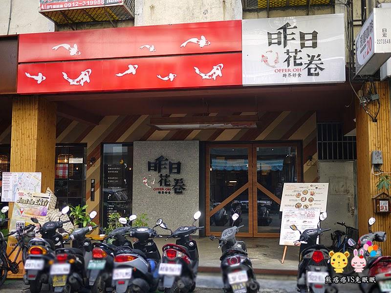 P1220294 - 【熱血採訪】台中尾牙餐廳Offer oh 昨日花卷跨界料理