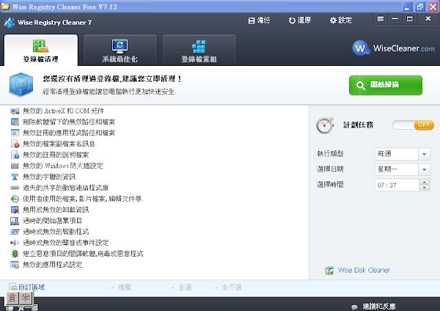 最新版Wise Registry Cleaner V8.64,專業的免費系統登錄檔清理軟體,多國語言綠色免安裝版!