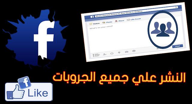 كيفية النشر في جميع جروبات الفيسبوك بدون حظر