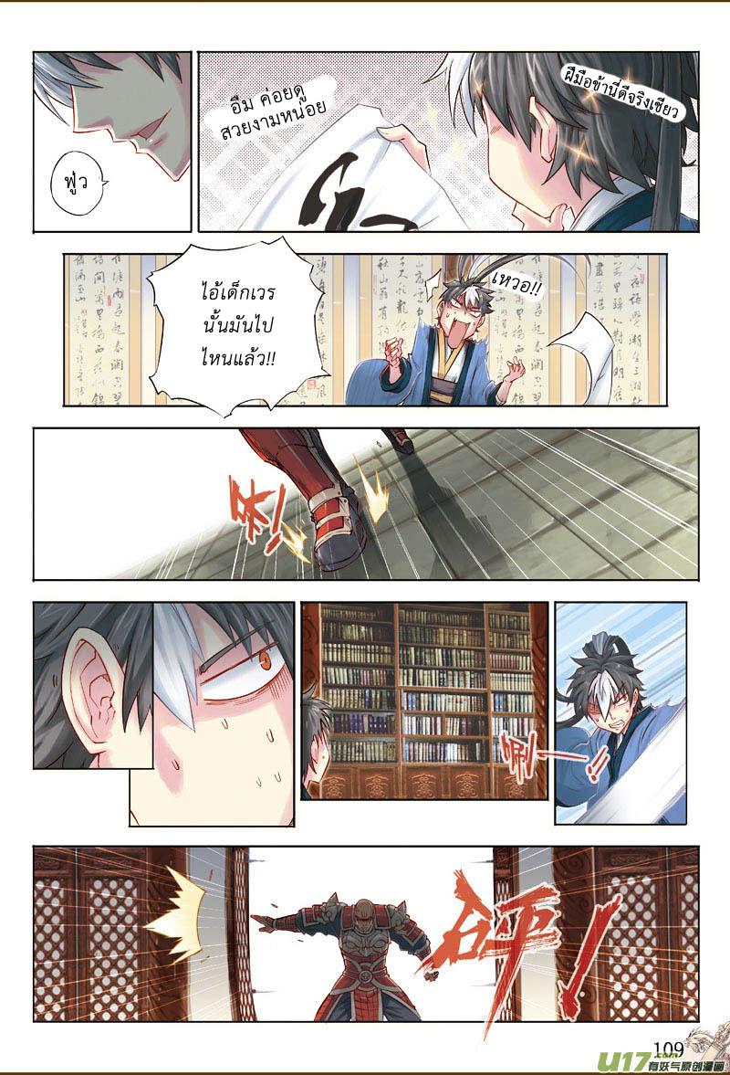 Jiang Ye ตอนที่ 17 หน้า 18