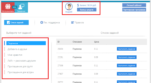 promovk.ru заработок