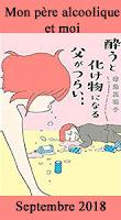 http://blog.mangaconseil.com/2018/08/a-paraitre-mon-pere-alcoolique-et-moi.html