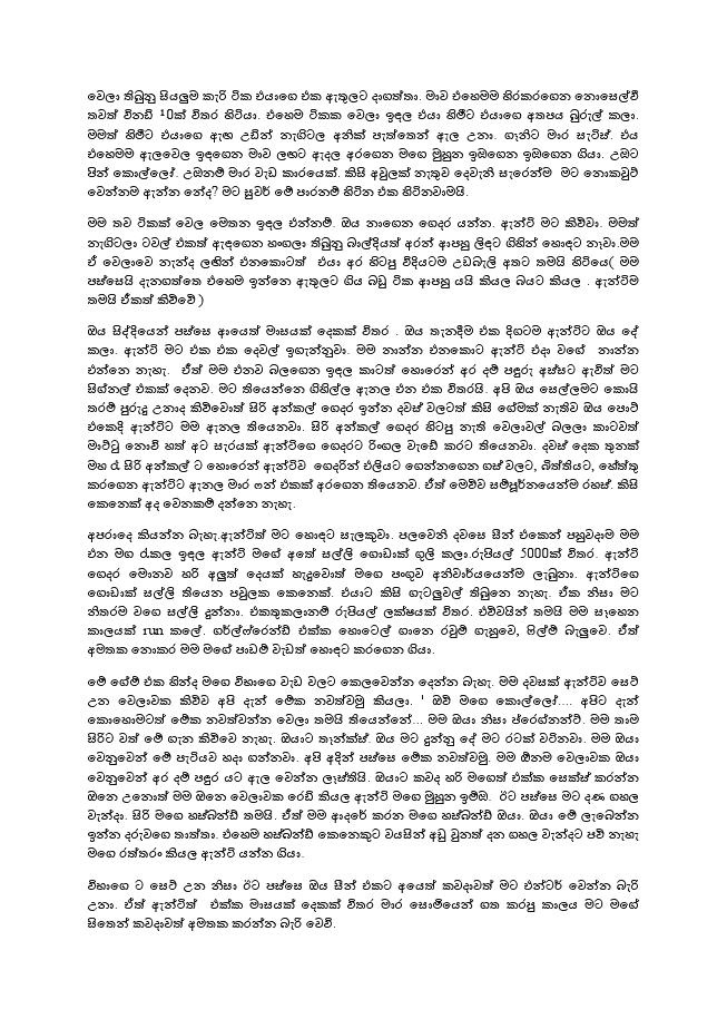 sasrutha sinhala essays for grade