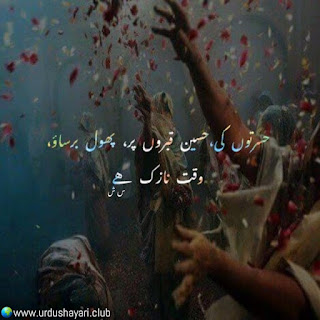 Hassraton Ki, Haseen Qabroon Per Phool Barsao,  Wqt Nazuk Hai..!!  #sadshayari #urdushayari