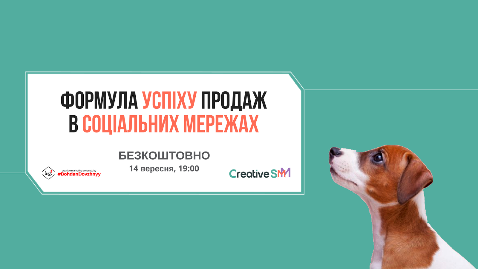 Практичний курс #SMM на 100%. SMM курси в м. Львів. SMM на 100%. Богдан Довжний