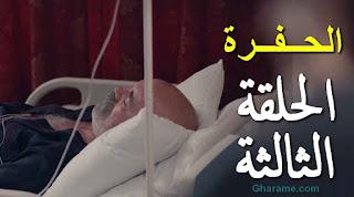 مسشلسل الحفرة الحلقة 3 كاملة مترجمة للعربية على موقع قصة