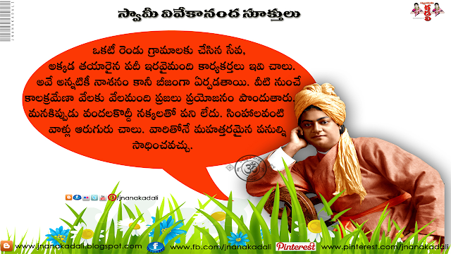 Here is Life Goal Quotes in Telugu Language by Swami Vivekananda. Vivekananda Telugu Good Inspirational Quotations with Nice Images. Swami Vivekananda Good Morning Quotes with Nice Pictures, Best Swami Vivekananda Quotations Wallpapers in Telugu Language.telugu Vivekananda.Vivekananda inspirational quotes in telugu for friends