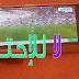 جديد تطبيق قنبلة !! شاهد كل القنوات العربية حتى beoutq و الباقات العالمية المشفرة بجودة HD