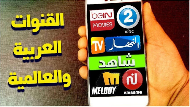 تطبيق أندرويد مجاني لمشاهدة القنوات العربية اونلاين بخدمة ip tv مجانية , حيث يحتوي على قنوات أجنبية وعربية معظمها من قمر نيل سات Nilesat.