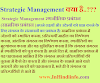 Strategic Management in Hindi