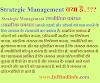 Strategic Management in Hindi