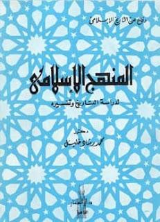 تحميل كتاب المنهج الإسلامي لدراسة التاريخ وتفسيره pdf - محمد رشاد خليل