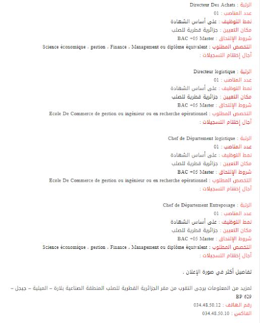 اعلان العديد من الوظائف بالجزائرية القطرية للصلب - جانفي 2019