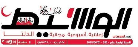 جريدة وسيط الدلتا عدد الجمعة 1 يونيو 2018 م