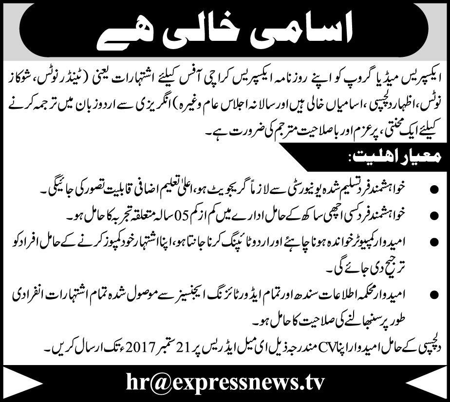 Translator Jobs In Express Media Group Karachi Sep 2017